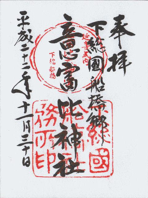 平成22年11月30日に船橋大神宮で頂いた御朱印だニャン