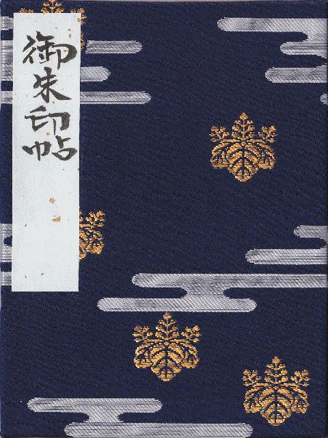 平成22年12月1日に香取神宮で頂いた御朱印だニャン