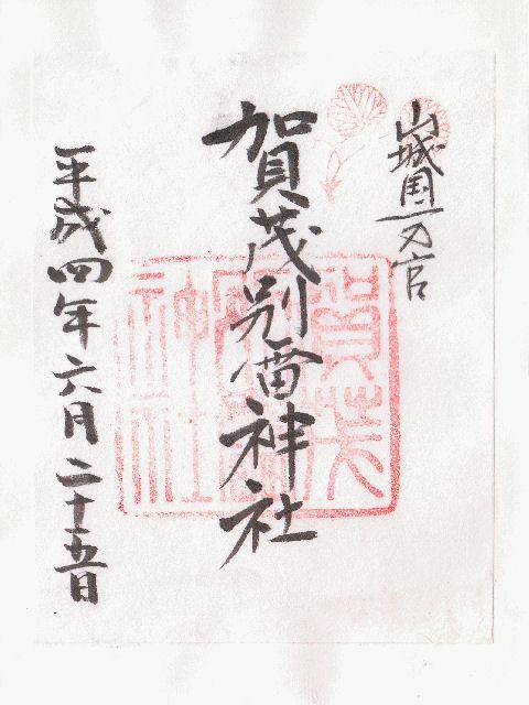平成05年6月25日に賀茂別雷神社で頂いた御朱印だニャン