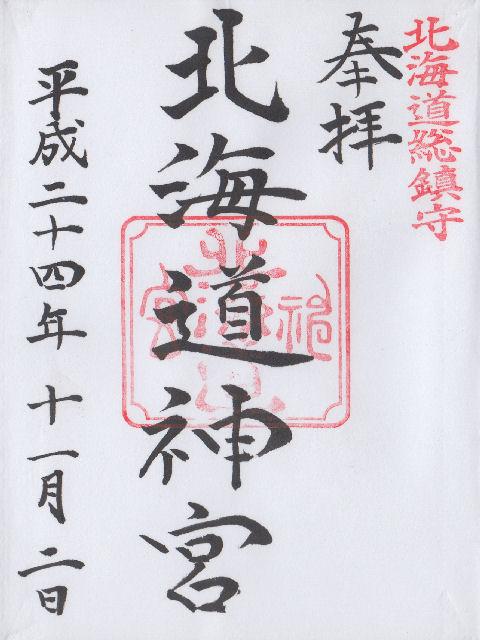 平成24年11月2日に北海道神宮で頂いた御朱印だニャン