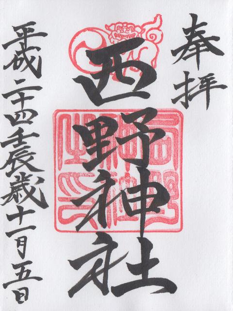 平成24年11月5日に西野神社で頂いた御朱印だニャン