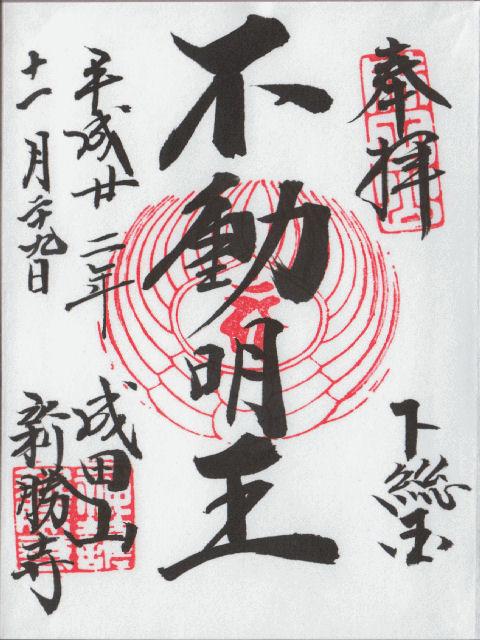 平成22年11月29日に成田山新勝寺で頂いた本堂の御朱印だニャン