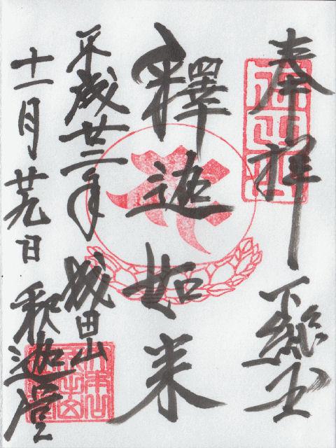 平成22年11月29日に成田山新勝寺で頂いた釈迦堂の御朱印だニャン