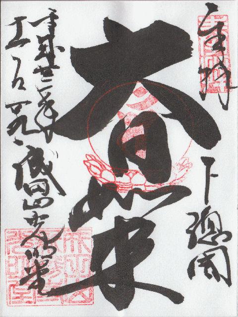 平成22年11月29日に成田山新勝寺で頂いた光明堂の御朱印だニャン