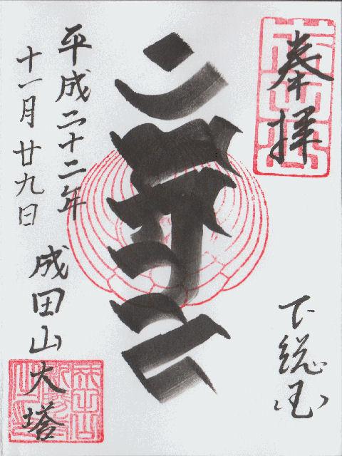 平成22年11月29日に成田山新勝寺で頂いた平和大塔の御朱印だニャン