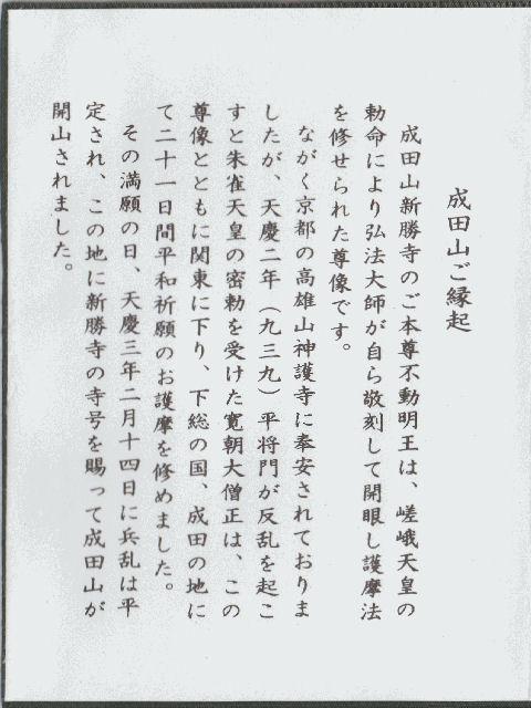 平成22年11月29日に成田山新勝寺で頂いた御朱印だニャン