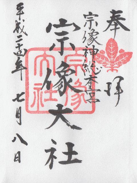 平成24年7月8日に宗像大社(辺津宮)で頂いた御朱印だニャン