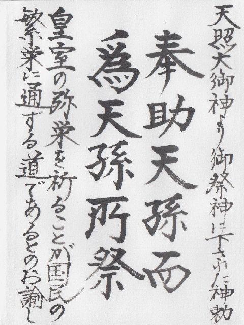 平成25年1月10日に宗像大社(辺津宮)で頂いた御朱印だニャン