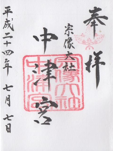 平成24年7月7日に宗像大社(中津宮)で頂いた御朱印だニャン