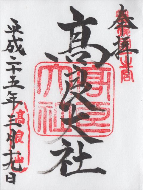 平成25年3月19日に高良大社で頂いた高良大社の御朱印だニャン