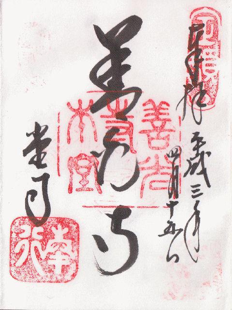 平成03年4月15日に善光寺で頂いた御朱印だニャン