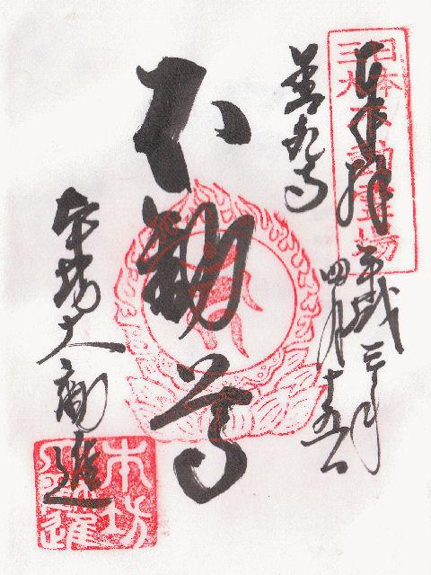 平成03年4月15日に善光寺で頂いた大勧進の御朱印だニャン