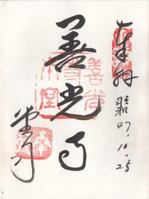 昭和47年10月25日に善光寺で頂いた善光寺の御朱印だニャン