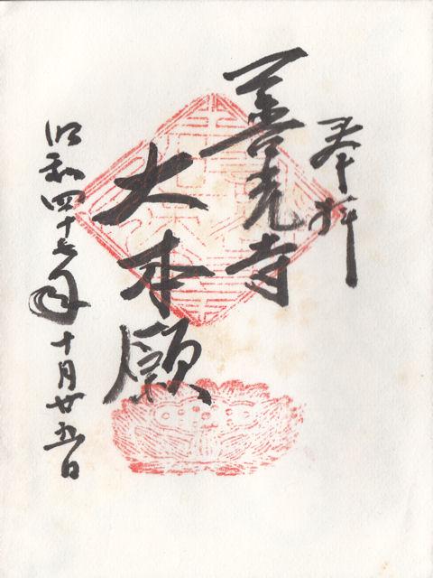 昭和47年10月25日に善光寺で頂いた大本願の御朱印だニャン