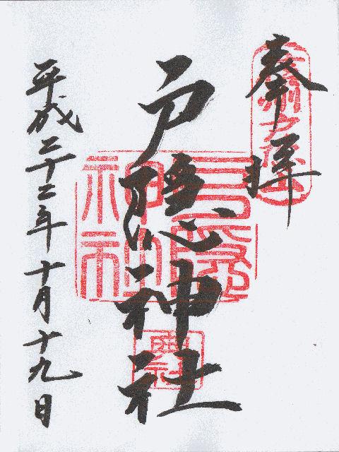 平成22年10月19日に戸隠神社(奥社)で頂いた御朱印だニャン