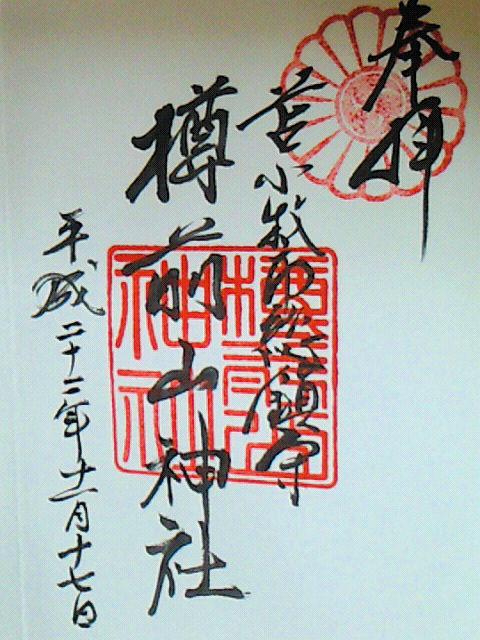 平成22年11月17日に樽前山神社で頂いた御朱印だニャン