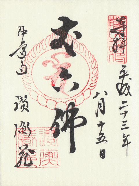 平成23年8月15日に中尊寺で頂いた讃衡蔵の御朱印だニャン