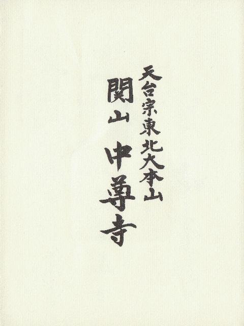 平成23年8月15日に中尊寺で頂いた御朱印だニャン