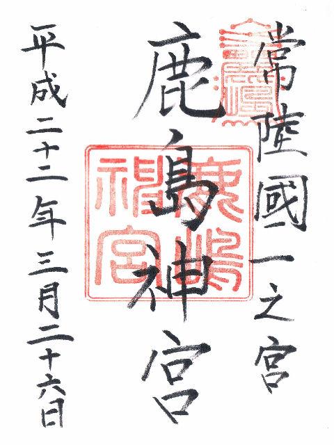 平成22年3月26日に鹿島神宮で頂いた御朱印だニャン