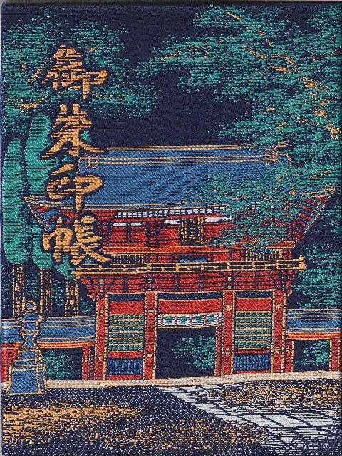 平成22年11月26日に鹿島神宮で頂いた御朱印だニャン
