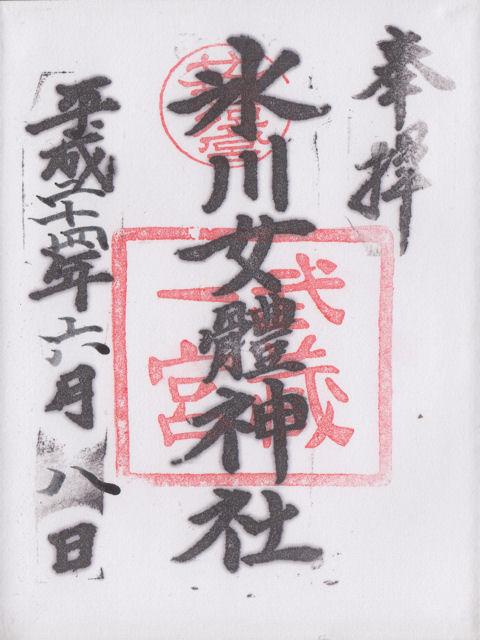 平成24年6月8日に氷川女体神社で頂いた御朱印だニャン