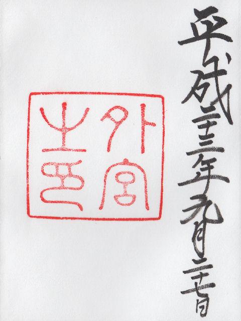 平成23年9月27日に伊勢神宮(外宮)で頂いた御朱印だニャン