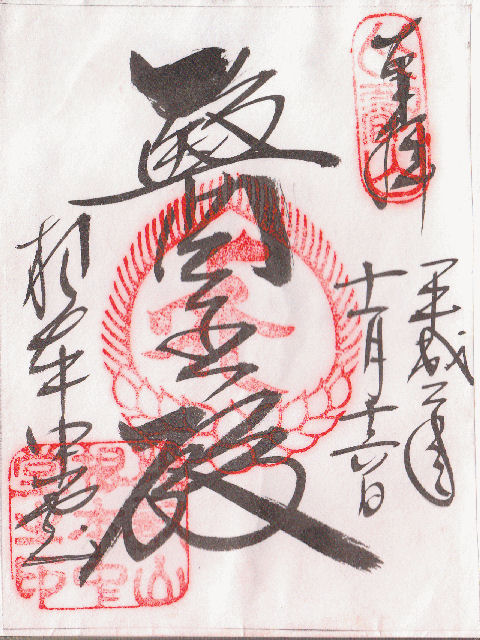 平成02年11月16日に比叡山延暦寺で頂いた根本中堂の御朱印だニャン