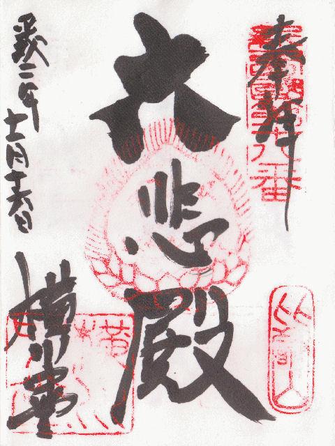 平成02年11月16日に比叡山延暦寺で頂いた横川中堂の御朱印だニャン