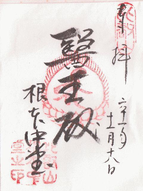 昭和61年11月18日に比叡山延暦寺で頂いた横川中堂の御朱印だニャン