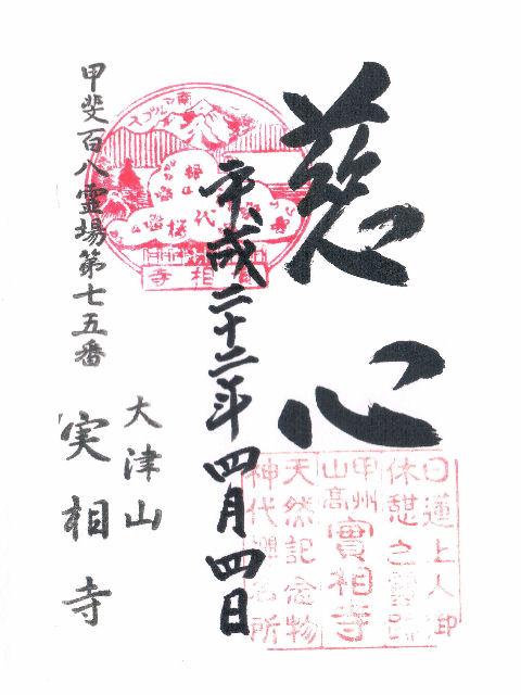 平成22年4月4日に実相寺で頂いた御朱印だニャン