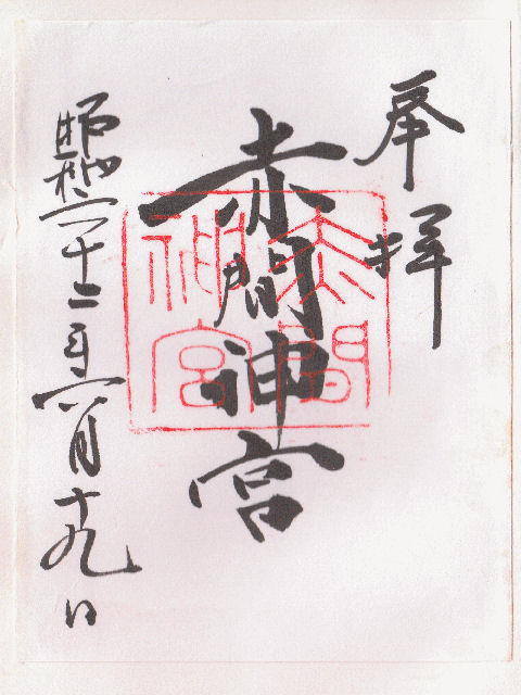 昭和62年6月19日に赤間神宮で頂いた赤間神社の御朱印だニャン
