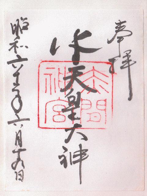 昭和62年6月19日に赤間神宮で頂いた水天皇大神の御朱印だニャン