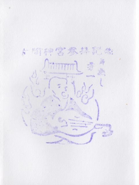 平成24年7月10日に赤間神宮で頂いた御朱印だニャン