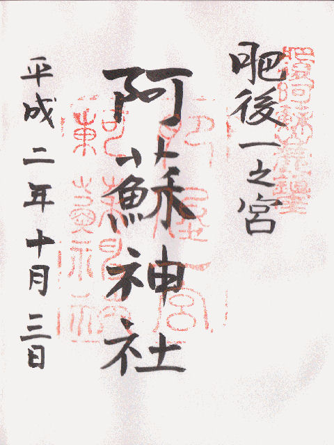 平成02年10月3日に阿蘇神社で頂いた御朱印だニャン