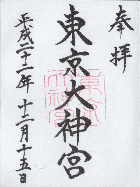 平成22年12月17日に東京大神宮で頂いた御朱印だニャン
