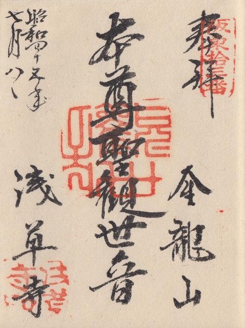 昭和45年7月8日に浅草寺で頂いた御朱印だニャン
