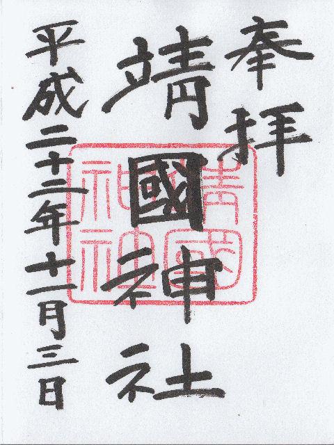 平成22年11月3日に靖国神社で頂いた御朱印だニャン