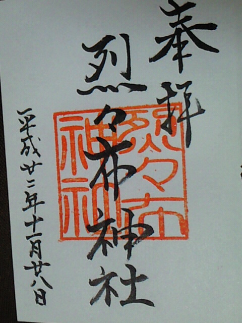 平成22年11月28日に烈々布神社で頂いた御朱印だニャン