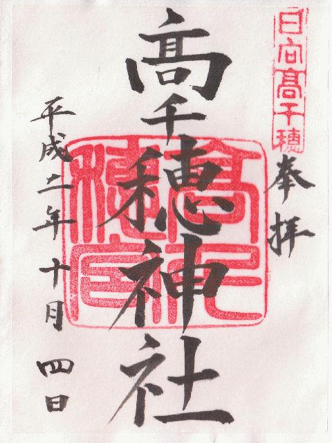 平成02年10月4日に高千穂神社で頂いた御朱印だニャン