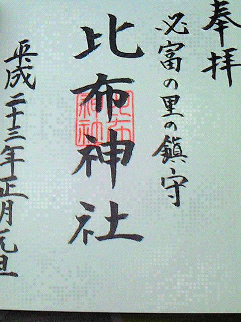 平成23年1月1日に比布神社で頂いた御朱印だニャン