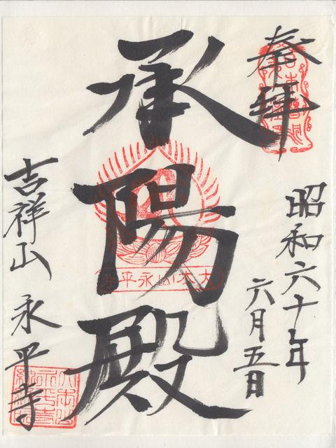 昭和60年6月5日に永平寺で頂いた承陽殿の御朱印だニャン