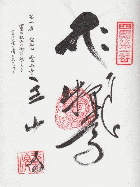 平成10年3月3日に霊山寺で頂いた御朱印だニャン