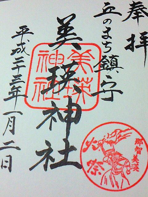平成23年1月2日に美瑛神社で頂いた御朱印だニャン