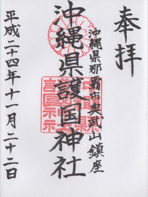 平成24年11月22日に沖縄県護国神社で頂いた沖縄県護国神社の御朱印だニャン