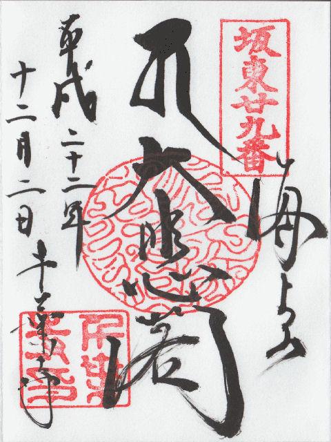 平成22年12月2日に千葉寺で頂いた御朱印だニャン