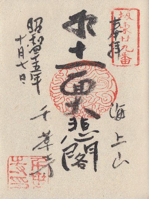 昭和45年10月7日に千葉寺で頂いた御朱印だニャン