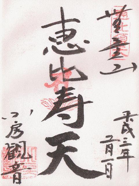 平成03年2月1日に観音寺で頂いた恵比寿天の御朱印だニャン