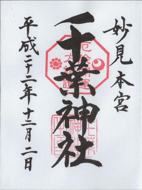 平成22年12月2日に千葉神社で頂いた御朱印だニャン