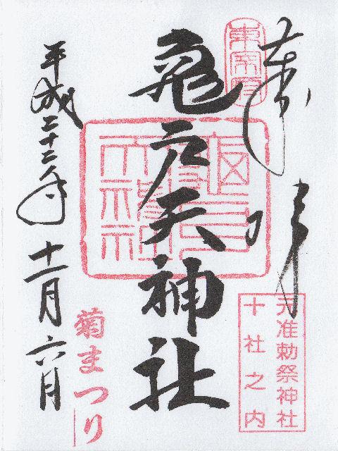 平成22年11月6日に亀戸天神社で頂いた御朱印だニャン