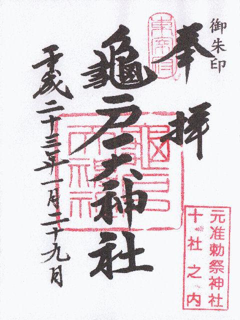 平成23年1月29日に亀戸天神社で頂いた東京十社用御朱印帳の御朱印だニャン